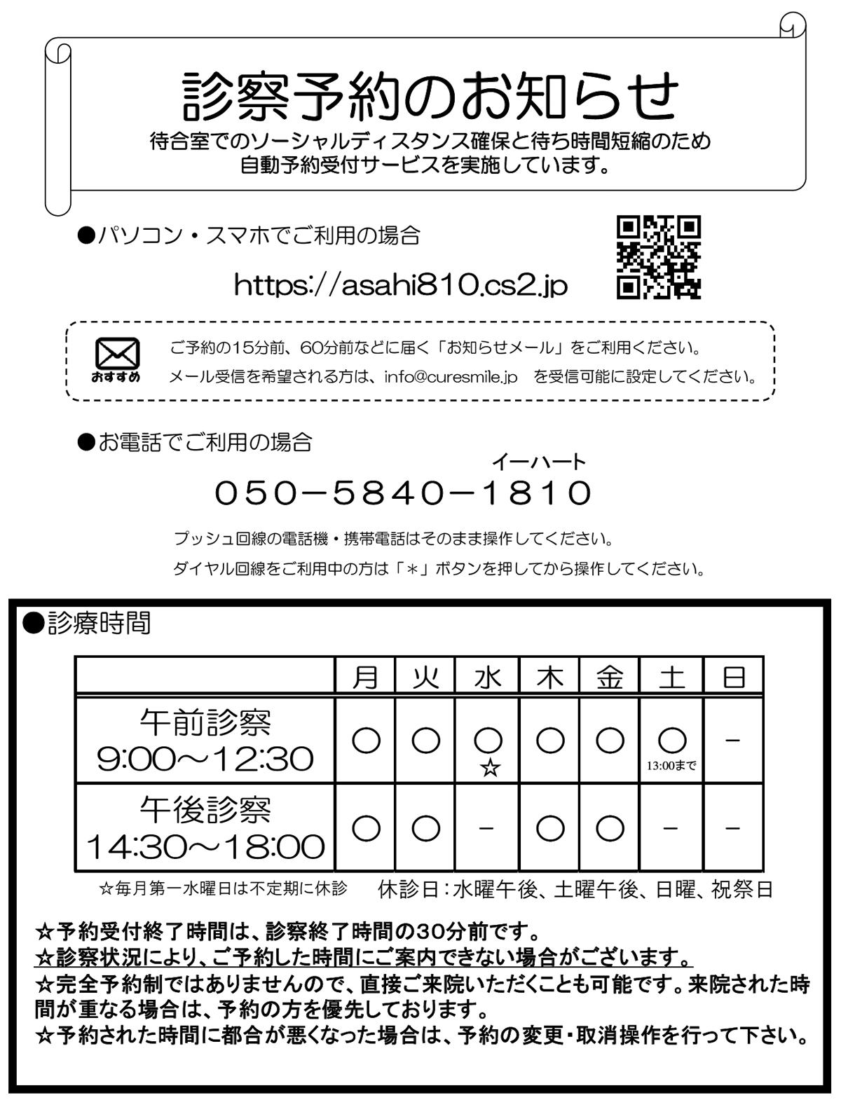 旭ヶ丘ハート内科予約方法1